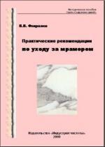 Практические рекомендации по уходу за мрамором